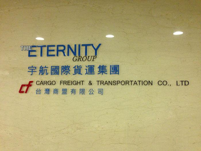 TAIWAN_OFFICE1