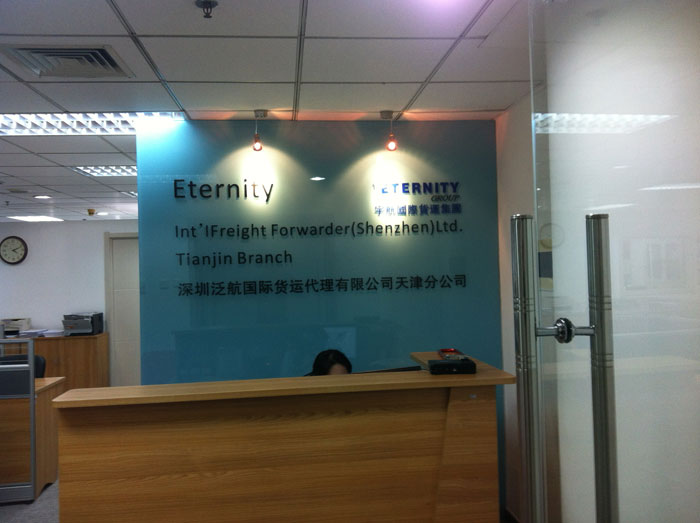 TIANJIN_OFFICE1
